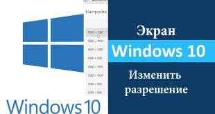 как настроить разрешение экрана на Windows 10