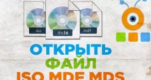 как открыть iso файл на Windows 10