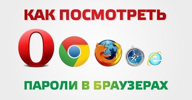 как узнать сохраненные пароли в браузере.jpg