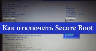 Как отключить Secure Boot в Windows 10