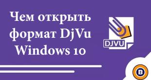 Чем открыть формат DjVu на Windows 10