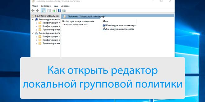 Как открыть редактор локальной групповой политики Windows 10