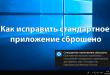Как исправить стандартное приложение сброшено Windows 10
