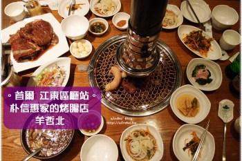 首爾食記∥ 江東區廳站:朴信惠家的烤腸烤肉店 양철북(羊哲北)- 韓牛大腸好好吃