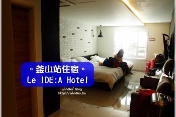 釜山住宿推薦∥ 釜山站。LeIdea Hotel 艾迪/雷德飯店 – 房間超大且舒適,交通便利