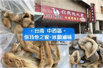 台南食記∥ 你我他之家 冰鎮滷味鴨翅專賣 - 鹽水煙燻方式也很好吃