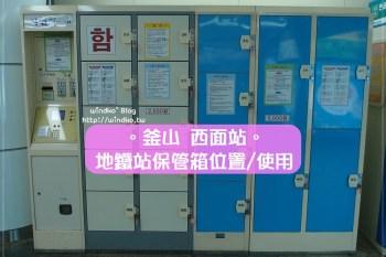釜山攻略∥ 西面站地鐵站的置物櫃。行李保管箱/位置/費用/操作步驟/使用方法
