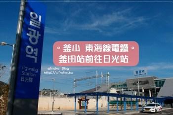 釜山交通攻略∥ 怎麼搭東海線電鐵?釜田站到日光站,再轉公車暢遊機張海邊喝咖啡&尋訪特別造型燈塔