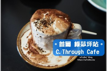 首爾食記∥ 梨泰院/綠莎坪站。씨스루 C.Through Café - IG超人氣彩繪拉花型男咖啡店,居然真的遇到이강빈 LeeKangBin本人!