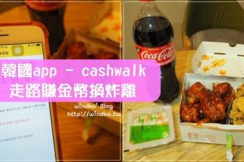 韓國實用app推薦∥ cashwalk - 2019年最新版實際使用方法/免費金幣換咖啡與炸雞/需韓國手機認證