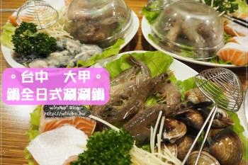 台中大甲食記∥ 鍋全日式涮涮鍋 – 超推薦美食火鍋店!最愛三鮮鍋,海鮮很優。近大甲鎮瀾宮