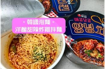 韓國。泡麵∥ 農心 洋釀甜辣炸雞拌麵/농심 양념치킨-讓人很想來份韓式炸雞啊