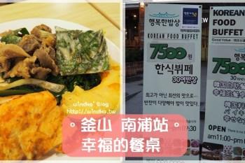 釜山食記∥ 南浦站。幸福的韓食餐桌행복한밥상 - 韓國料理自助餐吃到飽7500KRW