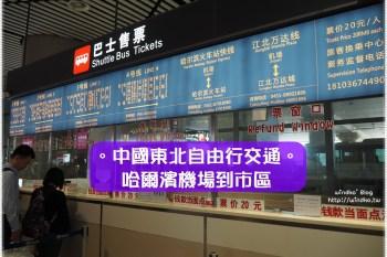 中國東北自由行交通∥ 哈爾濱太平國際機場搭機場巴士到哈爾濱火車站/市區