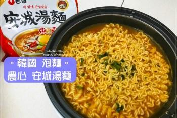 韓國泡麵∥ 農心 安城湯麵안성탕면-經典不敗款拉麵推薦