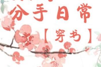 小說心得∥ 穿書之女配的分手日常 by da青蛙_女配.甜文.穿書.總裁