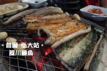 首爾食記∥ 弘大站延南洞。風川鰻魚풍천장어-炭火烤鰻魚的補身料理美食