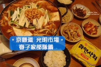 京畿道食記∥ 光明市場 春子家部隊鍋춘자네부대찌개 - 年糕白飯拉麵吃到飽,一人只要6000KRW