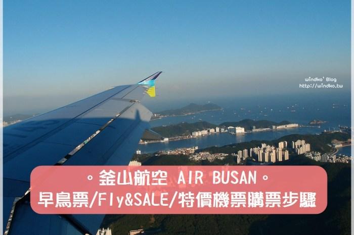 韓國機票∥ 釜山航空早鳥票.FLY&SALE優惠特價機票.官網訂票步驟圖文教學