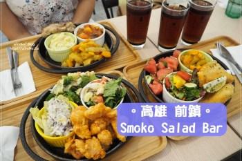食記∥ 高雄前鎮。Smoko Salad Bar 三訪記錄-沙拉多樣可任選,也有主菜肉類很飽足,推薦早午餐美食