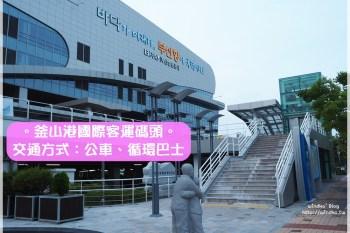 日韓跳島玩∥ 如何前往釜山港國際客運碼頭搭船往日本的交通方式:公車、循環巴士순환버스