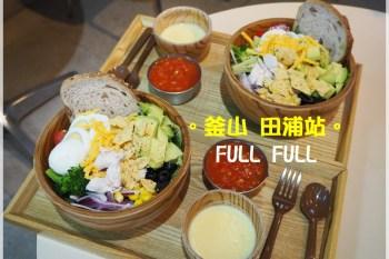 釜山食記∥ 西面站/田浦站 田浦咖啡街一人可用餐的木盆沙拉輕食-FULL FULL 풀풀