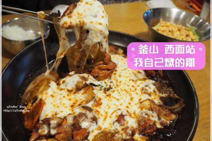 釜山食記∥ 西面站 我自己燉的雞내가찜한닭-起司安東燉雞,醬油燉煮無骨雞肉超下飯