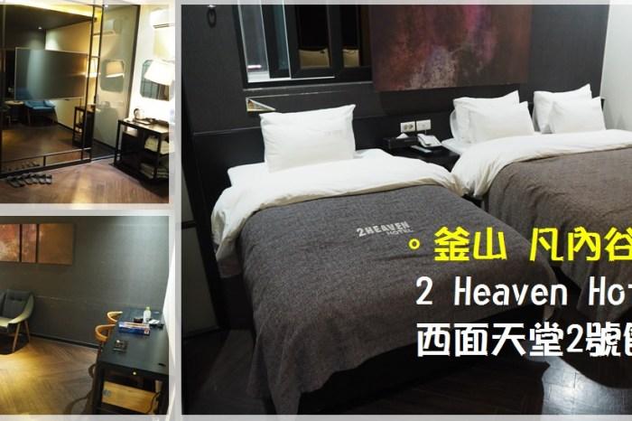 釜山住宿推薦∥ 凡內谷站 2 Heaven Hotel Seomyeon/西面天堂2號飯店-離西面站商圈近且房價便宜,高級雙床房空間大CP值很高