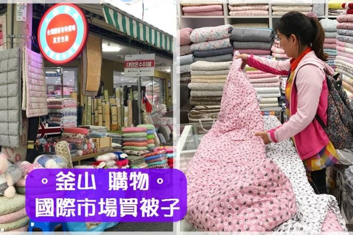 釜山購物∥ 釜山國際市場買棉被或毯子,都能真空壓縮包裝帶走,體積小很方便-大明寢具대명가방