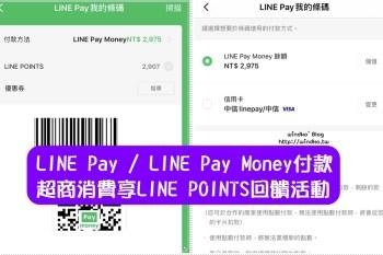LINE Pay回饋活動∥ 在7-11.全家.OK超商.萊爾富使用LINE Pay Money 或LINE Pay付款賺LINE POINTS_2021年3月版