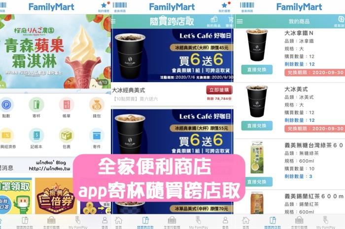 全家咖啡寄杯∥ app買咖啡就能隨買跨店取,操作簡單方便又便宜/寄杯教學/線上支付結帳/可贈送朋友