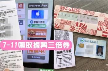 超商領取三倍券∥ 7-11/全家插入健保卡,不需要取貨序號就能領取振興三倍券的步驟流程