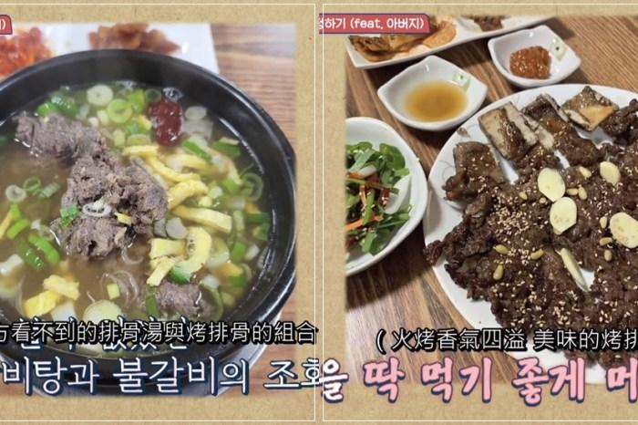首爾鄉巴佬全州景點∥ 第9集 尹鈞相爸爸推薦的孝子門排骨湯、烤排骨肉