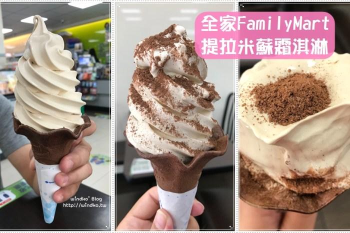 超商食記∥ 全家 提拉米蘇霜淇淋 – 附苦甜可可粉可以自己灑,像極了髒髒包