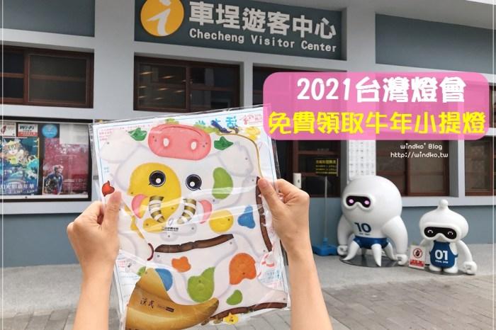 2021台灣燈會副燈在南投∥ 牛年小提燈怎麼拿?在集集線車埕站拍照打卡,就能免費領取2021台灣燈會小提燈