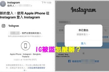 Instagram帳號安全∥ IG被盜、帳號被別人登入怎麼辦?實際處理過程&設定雙重驗證、登入活動查詢