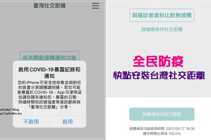 台灣防疫必安裝∥ 臺灣社交距離App怎麼用?開啟接觸通知功能、開藍芽,就能掌握是否曾與確診者有接觸情形