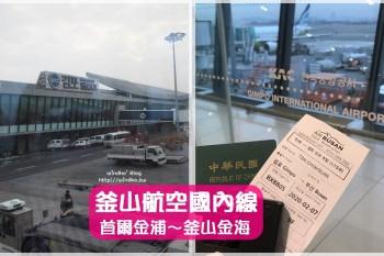 韓國交通∥ 首爾飛釜山只要50分鐘,KTX以外的好選擇!釜山航空國內線航班,金浦機場~金海機場