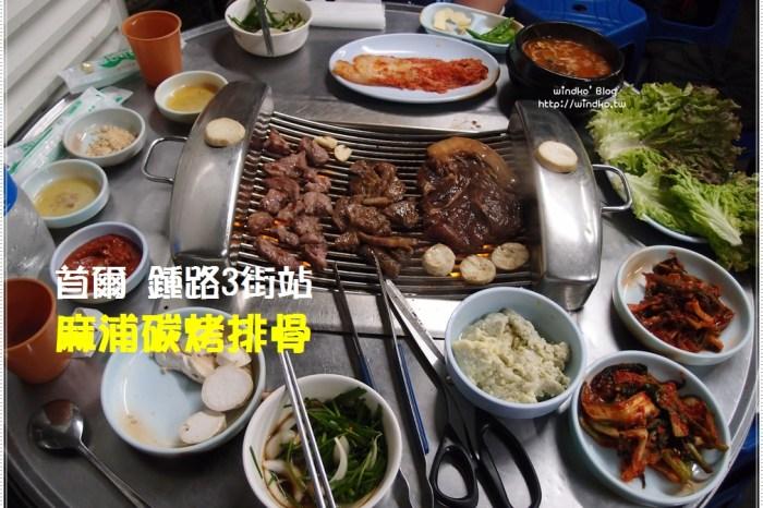 首爾食記∥ 鐘路3街站:麻浦碳烤排骨 마포숯불갈비 – 美味炭烤韓國烤肉