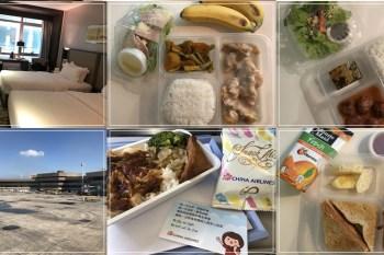 菲律賓住防疫旅館∥ Belmont Hotel Manila/貝爾蒙特馬尼拉酒店 馬尼拉飯店隔離10天的一日三餐記錄