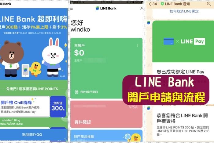 LINE Bank開戶教學∥ 手機申請 LINE Bank 純網銀帳戶的開戶流程,綁定LINE Pay的開戶禮拿300點LINE POINTS
