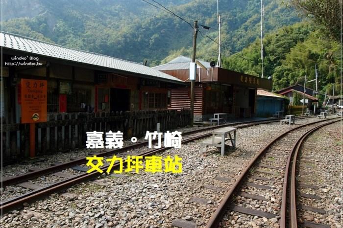 嘉義竹崎∥ 阿里山森林鐵路 交力坪車站