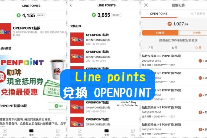 LINE點數換7-11點數∥ 什麼時候可以用 Line points 兌換 OPENPOINT? OP點數換7-11特價商品或咖啡也很划算_2021年最新版