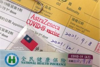 AZ疫苗接種記錄∥ AstraZeneca 疫苗第一劑/預約與接種流程/副作用/實際情況