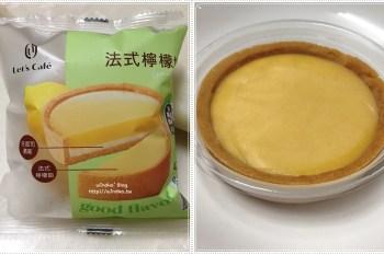 超商甜點食記∥ 法式檸檬塔 - 清新酸爽,好吃推薦/ 全家便利商店