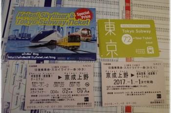 日本東京自由行必備∥ 京成電鐵Keisei Skyliner、Tokyo Subway Ticket東京地鐵優惠券、西瓜卡。實用交通票券介紹與使用心得(成田機場到東京只要41分鐘;一日~三日內無限次數搭乘東京Metro地鐵全線和都營地鐵全線)