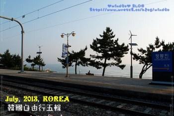 韓國自由行∥ 江原道 正東津火車站(정동진)&沙漏公園- 離海最近的火車站,月台旁邊就是沙灘!大海!