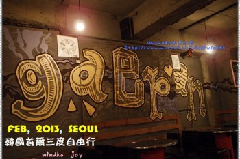 韓國首爾∥ 江南區食記。神話 李玟雨Minwoo的姐姐所開的게판5분전 改版酒館_附地圖路線)