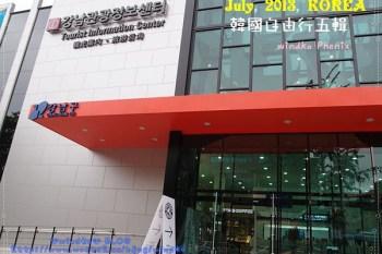 ∥2013夏。韓國自由行∥ Day5-3 首爾狎鷗亭 江南旅遊資訊中心&當個偽迷妹路過SM娛樂公司