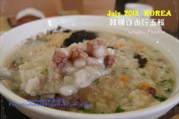 ∥2013夏。韓國自由行∥ Day6-2 首爾必吃食記:本粥(본죽)- 一個人也可以來吃&韓劇《꽃보다남자(花樣男子)》金絲草打工粥店的拍攝地點